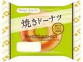 メゾンブランシュ 焼きドーナツ 瀬戸内レモン 袋1個