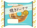 メゾンブランシュ 焼きドーナツ 塩バターナッツ 袋1個
