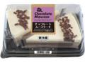 メゾンブランシュ チョコレートムースケーキ パック2個