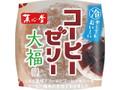 菓心堂 コーヒーゼリー大福 1個