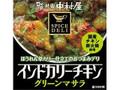 新宿中村屋 スパイスデリ インドカリーチキン グリーンマサラ 缶90g
