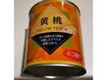 天長食品工業 黄桃 缶312g