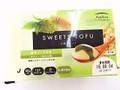 アサヒコ SWEET TOFU 豆腐デザート 抹茶ソース付 袋200g