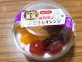 ドンレミー ごちそう果実 ぶどうとオレンジ カップ1個
