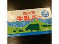 大山乳業 白バラ牛乳バー 箱35ml×8