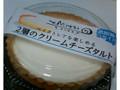 プレシア エミタス 2層のクリームチーズタルト