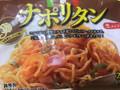 狩野ジャパン ナポリタン 2食入
