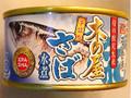 木の屋 手詰めさば水煮 旬の限定生産 缶170g
