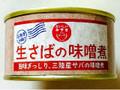 木の屋 生さばの味噌煮 缶170g