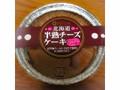 クレストジャパン フロマージュの杜 北海道 半熟チーズケーキ ベルギーチョコ使用 1個