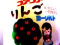 愛知ヨーク コアコア りんごヨーグルト カップ80g