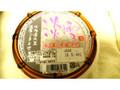 三和豆水庵 淡雪 北海道大豆濃厚ごまよせ 200g