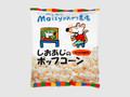 ミヤコ メイシーしおあじのポップコーン 袋25g