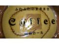正栄堂 ふわふわのまきまき 珈琲ロール 袋1個