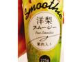 蔵王高原農園 洋梨スムージー カップ225g