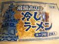 ジャパーメン 飛騨高山 冷しラーメン なま 袋310g