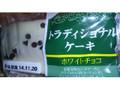 イケダパン トラディショナルケーキ ホワイトチョコ 袋1個