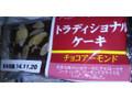 イケダパン トラディショナルケーキ チョコアーモンド 袋1個