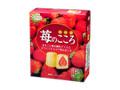 マーブルグ 苺のこころ 箱15個