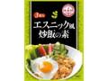 あみ印 エスニック風 炒飯の素 8g×3