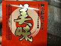あづま 極小粒納豆 美味 パック45g×3