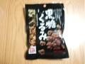 岩田コーポレーション 黒糖くるみ 袋70g