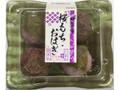 明日香野 桜もち おはぎ パック4個
