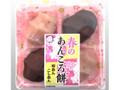 明日香野 春のあんころ餅 パック4個