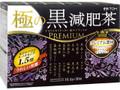 井藤漢方製薬 極の黒減肥茶 箱30袋