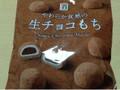 久保田製菓 セブンプレミアム やわらか食感の生チョコもち 6個