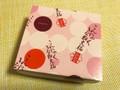 寿製菓 こんにゃくきな粉大福 箱4個