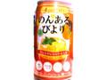合同酒精 のんあるびより カシスオレンジテイスト