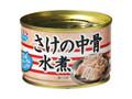 極洋 シーマルシェ さけの中骨水煮 EO缶140g