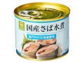 スマイルライフ 国産さば水煮 缶190g