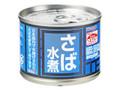 極洋 さば水煮 フィリピン産 缶190g