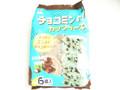 北川 チョコミントカッフケーキ 1包装