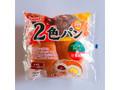 工藤パン 2色パン パンプキンクリーム&甘栗あん 袋1個