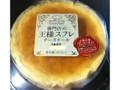 サンラヴィアン 専門店の王様スフレ チーズケーキ 1
