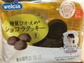 サンラヴィアン ウェルシア 糖質ひかえめショコラクッキー 袋6個
