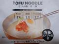 相模屋 TOFU NOODLE とうふ麺 冷麺 150g
