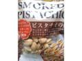 龍屋物産 ピスタチオの燻製 1袋
