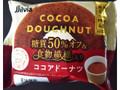 シルビア ココアドーナツ 糖質50%オフ&食物繊維入り 袋1個