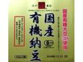 保谷納豆 国産 有機納豆 パック40g×2