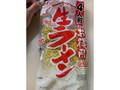 藤原製麺 お徳用 生ラーメン 袋400g
