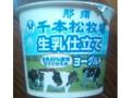 ホウライ 那須 千本松牧場 生乳仕立て 生乳95%使用 甘さひかえめ ヨーグルト カップ100g