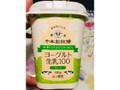 ホウライ 千本松牧場ヨーグルト 生乳100 カップ450g