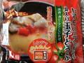 みやけ トマトスープで食べる 具入り玉子とうふ