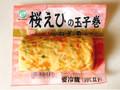 みやけ食品 桜えびの玉子巻 1本