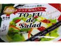 町田食品 サラダ専用とうふ とうふdeサラダ バジル風味 イタリアンドレッシング付 袋250g