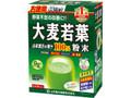 山本漢方製薬 大麦若葉粉末100% スティックタイプ 箱3g×44